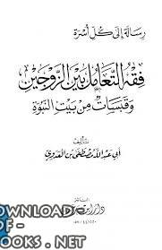 كتاب فقه التعامل بين الزوجين وقبسات من بيت النبوة pdf