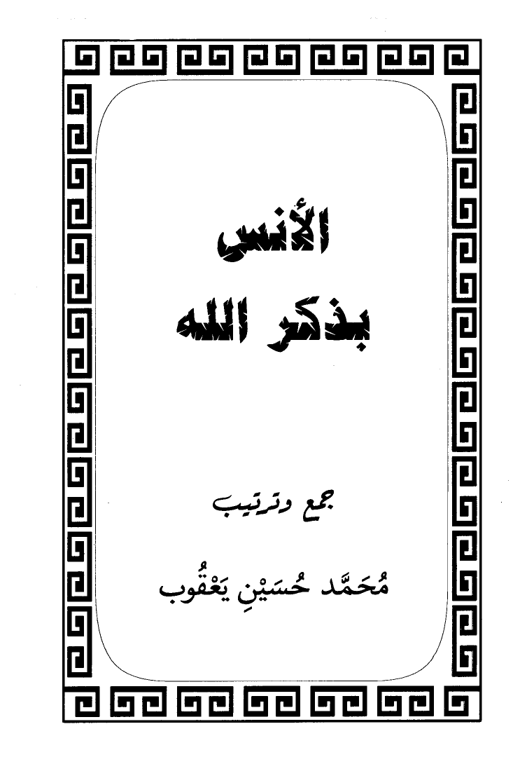 تحميل كتاب الدموع الزينبية pdf