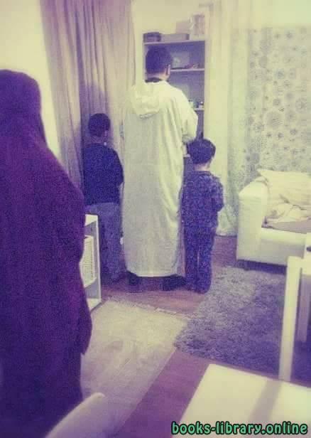 ❞ كتاب الأسرة وتربية الطفل ❝  ⏤ أ.د. هدى محمود الناشف
