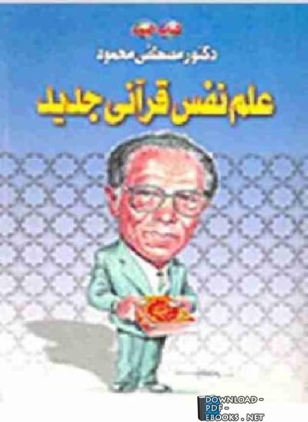 ❞ كتاب علم نفس قرانى جديد ❝  ⏤ مصطفى محمود