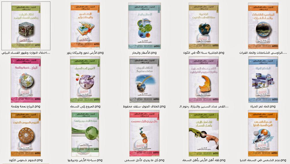 كتاب  سلسلة الكون كتاب الله المنظور آيات ودلالات (ملون) pdf