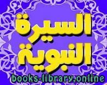 ❞ كتاب البيان القرآني للسيرة النبوية ❝  ⏤ أحمد محمد الشرقاوي