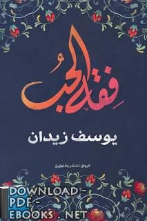 كتاب فقه الحب