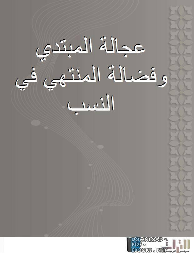 ❞ كتاب عجالة المبتدي وفضالة المنتهي ❝  ⏤ محمد بن أبي عثمان الحازمي الهمداني أبو بكر