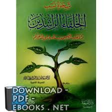 كتاب شجرة نسب الخلفاء الراشدين والاحاديث الصحيحة في مناقبهم pdf