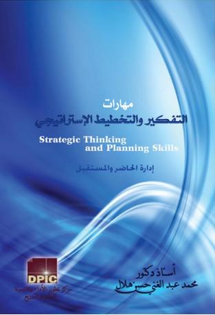 ❞ كتاب التفكير والتخطيط الإستراتيجي، كيف تربط بين الحاضر والمستقبل ❝  ⏤ محمد عبد الغني حسن هلال