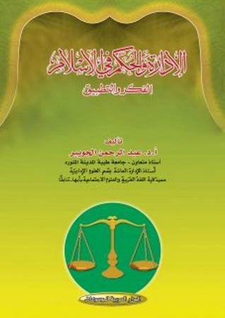 كتاب  الإدارة والحكم في الإسلام الفكر والتطبيق pdf
