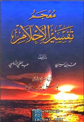 كتاب  معجم تفسير الأحلام pdf