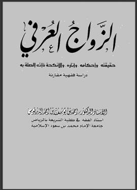 كتاب  الزواج العرفي حقيقته وأحكامه وآثاره والأنكحة ذات الصلة به دراسة فقهية مقارنة