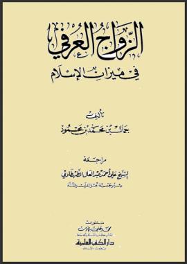 كتاب  الزواج العرفي في ميزان الإسلام pdf