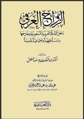 كتاب  الزواج العرفي داخل المملكة العربية السعودية وخارجها دراسة فقهية وإجتماعية نقدية