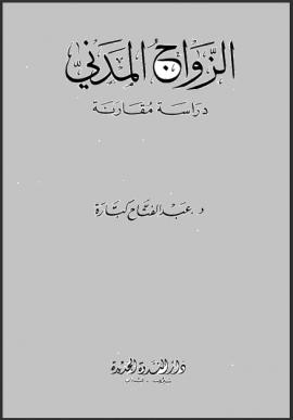 كتاب  الزواج المدني دراسة مقارنة pdf