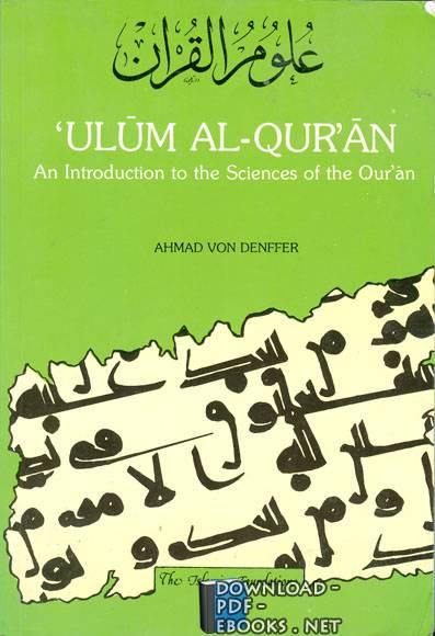 كتاب  موسوعة بيبلوغرافيا علوم القرآن pdf