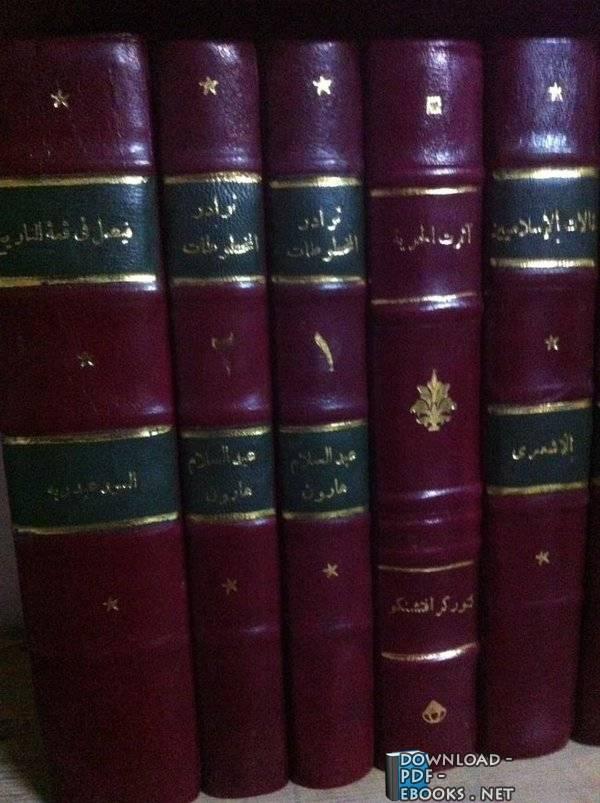 كتاب  نوادر المخطوطات (ط.الحلبي) pdf