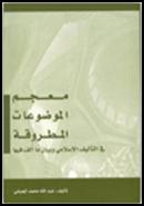 كتاب  معجم الموضوعات المطروقة في التأليف الإسلامي وبيان ما ألف فيها  pdf