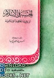كتاب الحسبة في الإسلام أو وظيفة الحكومة الإسلامية pdf