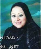 كتب دينا عماد