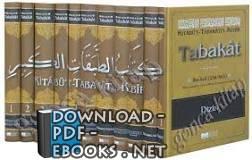 كتب محمد بن سعد بن مَنِيع