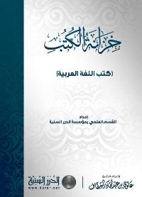 ❞ كتاب خزانة الكتب : كتب اللغة العربية ❝  ⏤ مؤسسة الدرر السنية
