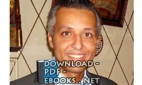 كتب محمد فاورق الشاذلي