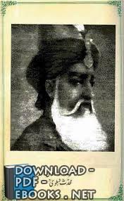 كتب شاه ولي الدهلوي