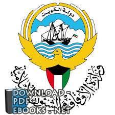 كتب وزارة الأوقاف والشئون الإسلامية - الكويت