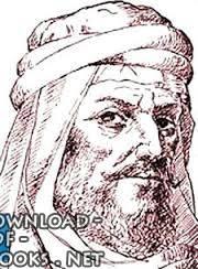 كتب الحسين بن أحمد بن خالويه