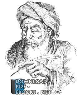 كتب يوسف بن تغري بردي الأتابكي جمال الدين أبو المحاسن