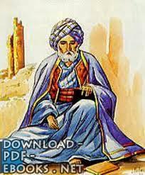 كتب محمد بن الطيب أبو بكر الباقلاني
