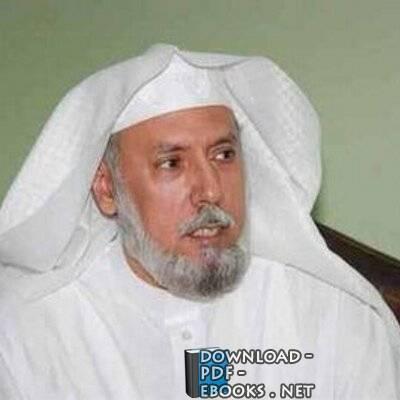 كتب دبيان بن محمد الدبيان