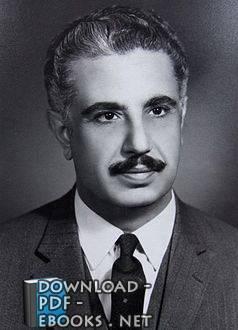 كتب ناصر الدين الأسد