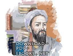 كتب محمد بن يزيد المبرد أبو العباس