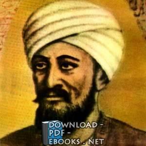 ❞ 📚 كتب محمد  الإدريسي الهاشمي القرشي ❝