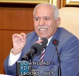 كتب عبد الحميد محمود المعينى