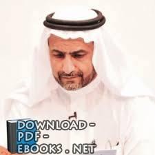 كتب منصور بن محمد الغامدي