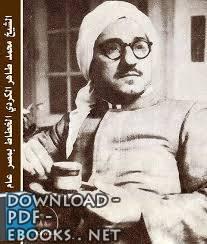 كتب محمد طاهر الكردي المكى