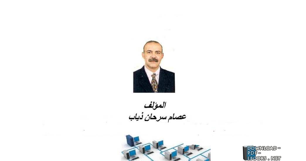 كتب عصام سرحان ذياب