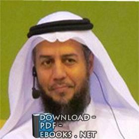 ❞ 📚 كتب خالد بن سعود الحليبي ❝