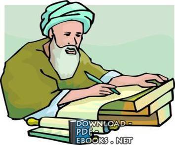 كتب محمد بن مسلم بن عبيد الله بن شهاب الزهري