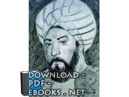 كتب عثمان بن جني أبو الفتح