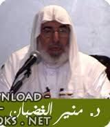 كتب منير محمد الغضبان