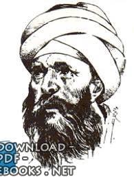 كتب أحمد بن النقيب المصري أبو العباس