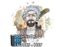 ❞ 📚 كتب محمد بن أحمد بن إياس الحنفي ❝