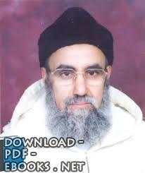 كتب الشاهد بن محمد البوشيخي