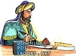 كتب الحافظ ابن كثير