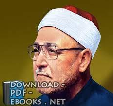 كتب محمد الغزالى