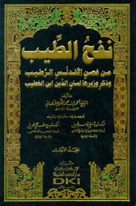 كتب أحمد بن محمد المقري التلمساني