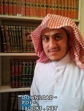 كتب إبراهيم بن عمر السكران