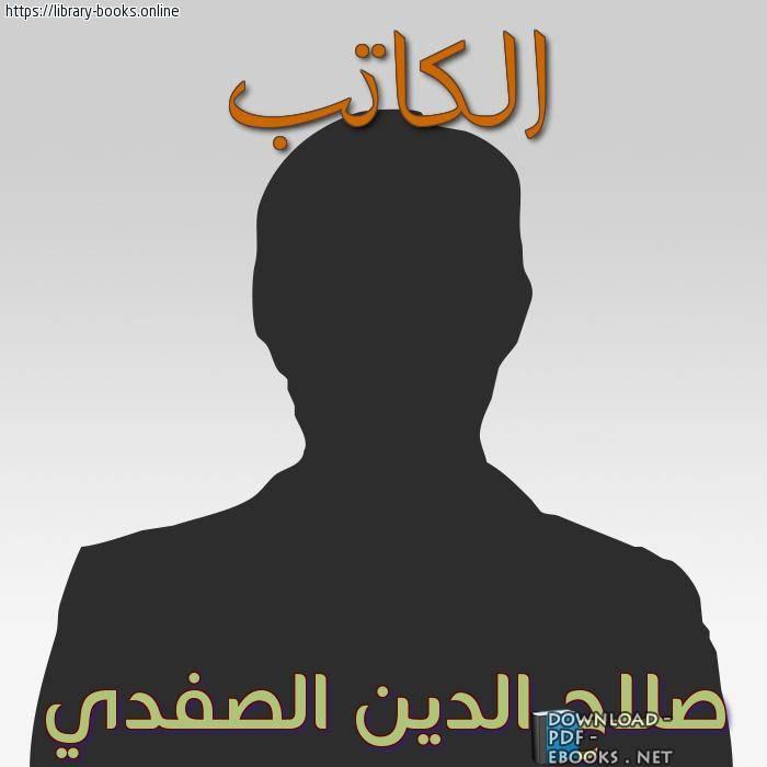 كتب صلاح الدين الصفدي