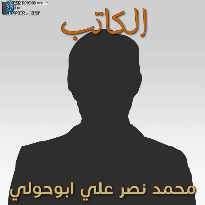 كتب محمد نصر علي ابو حولي